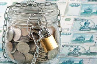 финансовая подушка безопастности