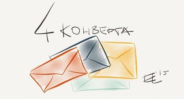 метод четырех конвертов