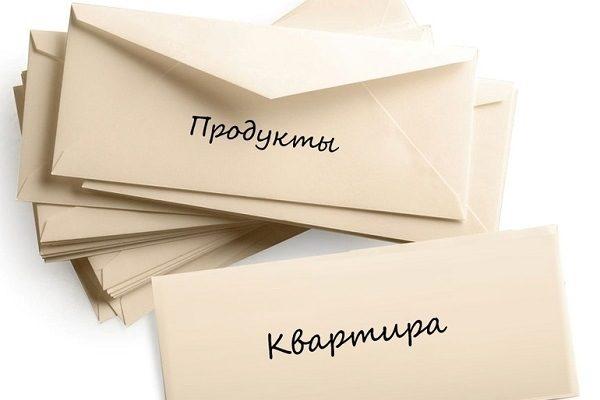 правило четырех конвертов