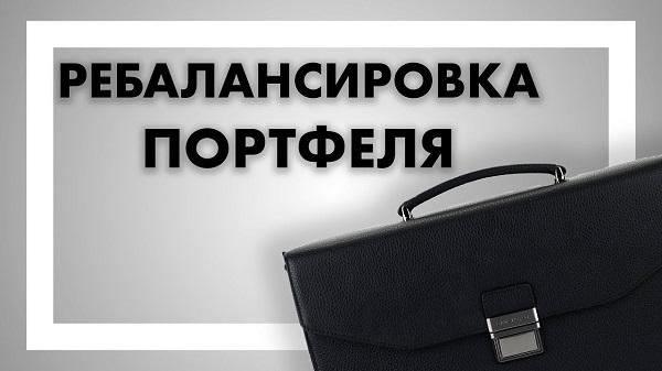 Что такое ребалансировка портфеля