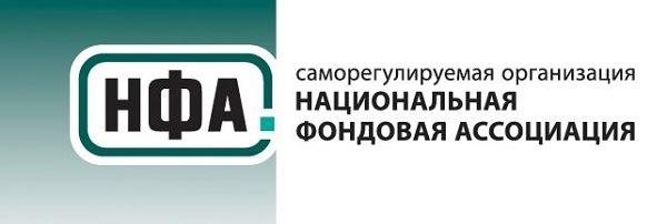 Национальной Фондовой Ассоциации