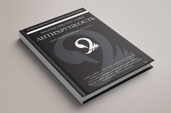 книга «Антихрупкость» Нассима Талеба
