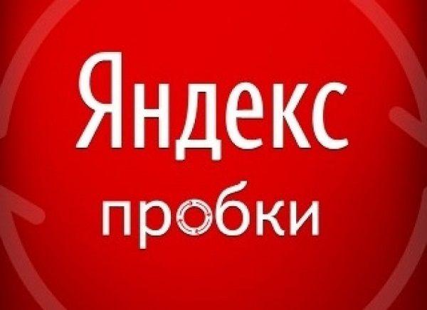 Яндекс.Пробки