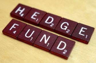 хедж фонд