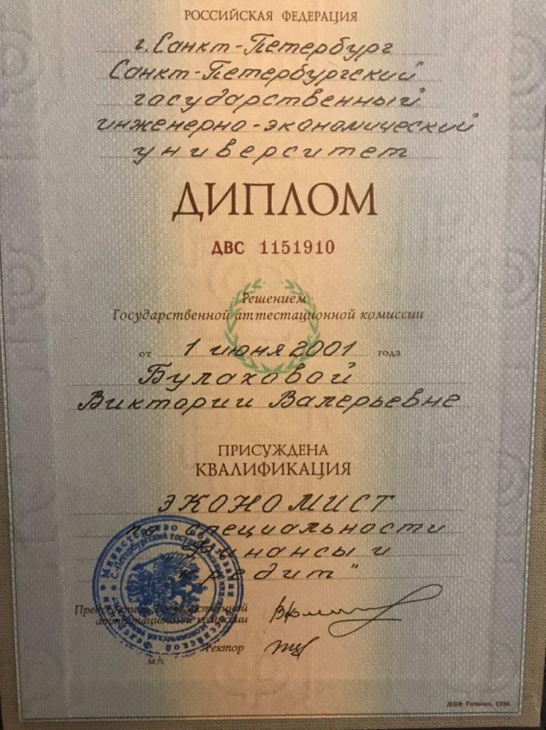 Диплом экономиста Виктории Булаховой