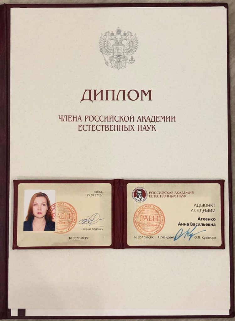 Диплом члена Российской академии естественных наук Агеенко Анны Васильевны