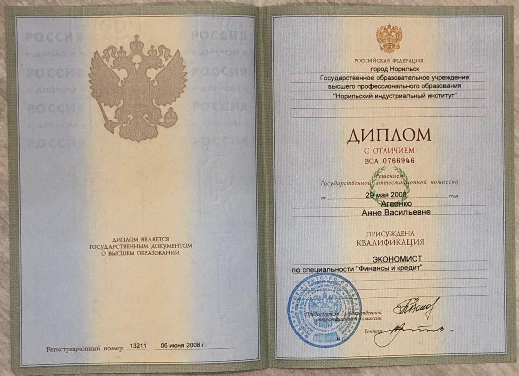Диплом экономиста Агеенко Анны Васильевны