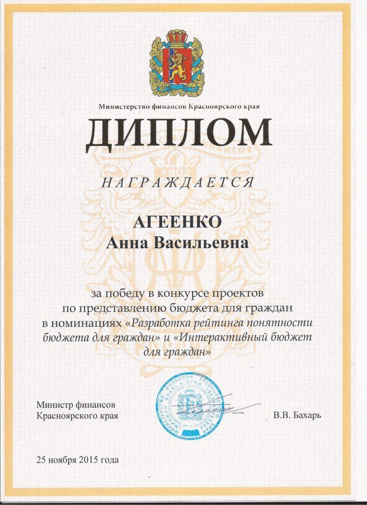 Диплом МинФин Агеенко Анны Васильевны