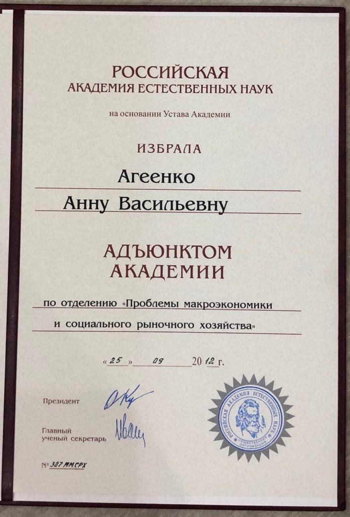 Агеенко Анны Васильевны адъюнкт Российской академии естественных наук