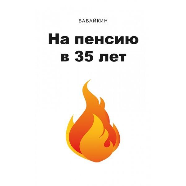Бабайкин