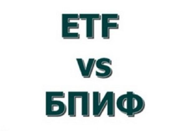 etf или бпиф