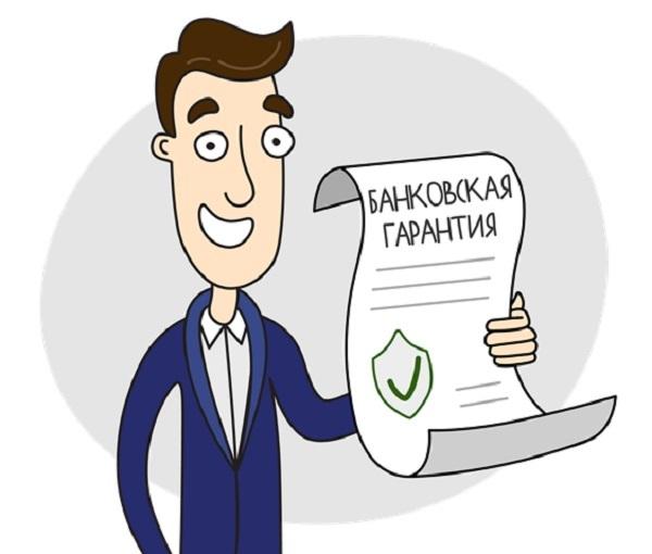 Что такое банковская гарантия